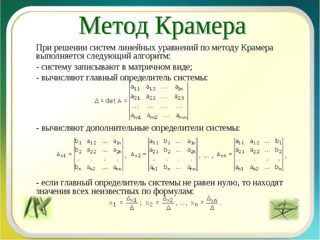 При решении систем линейных уравнений по методу Крамера выполняется следующи...