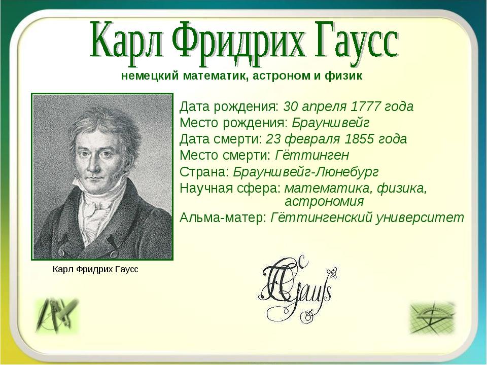 Дата рождения: 30апреля 1777 года Место рождения: Брауншвейг Дата смерти: 23...