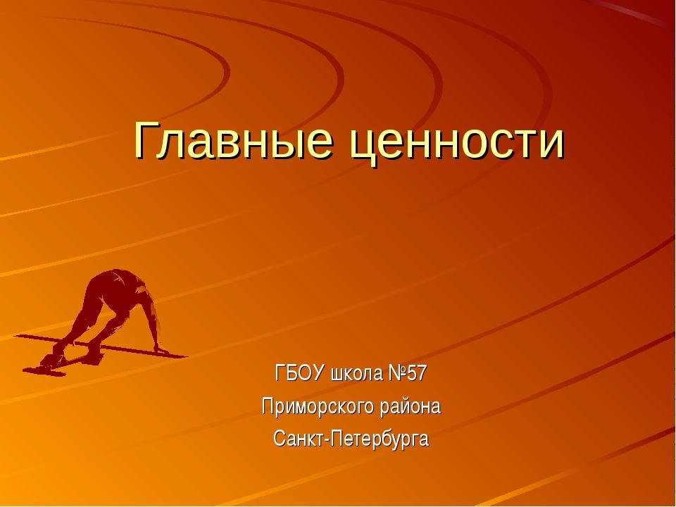 Главные ценности ГБОУ школа №57 Приморского района Санкт-Петербурга
