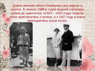 Длина женских юбок становилась все короче и короче. В начале 1920-хгодов мод