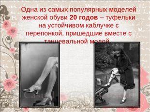 Одна из самых популярных моделей женской обуви20 годов– туфельки на устойчи