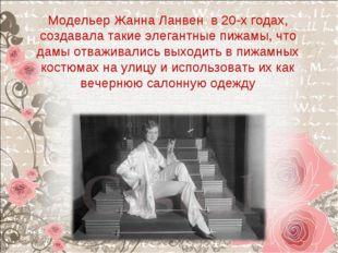 Модельер Жанна Ланвен в 20-х годах, создавала такие элегантные пижамы, что д