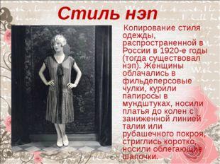 Копирование стиля одежды, распространенной в России в 1920-е годы (тогда сущ