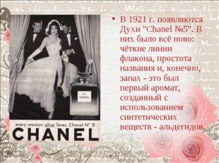 """В 1921 г. появляются Духи """"Chanel №5"""". В них было всё ново: чёткие линии флак"""
