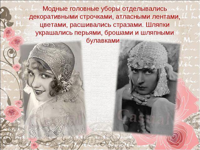 Модные головные уборы отделывались декоративными строчками, атласными лентами...