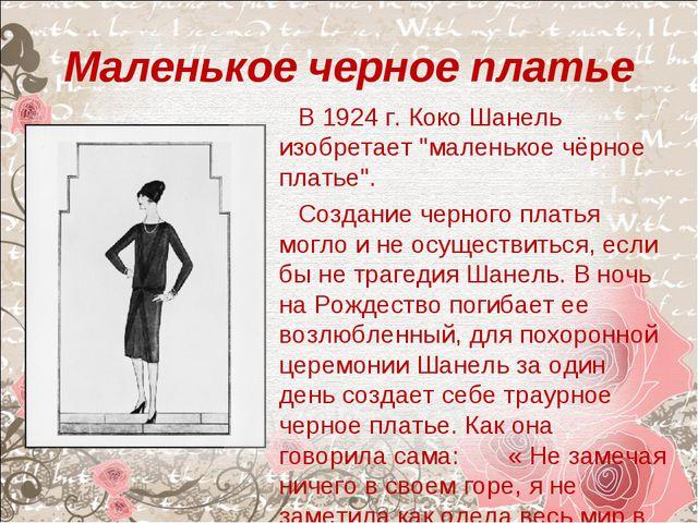 """Маленькое черное платье В 1924 г. Коко Шанель изобретает """"маленькое чёрное пл..."""