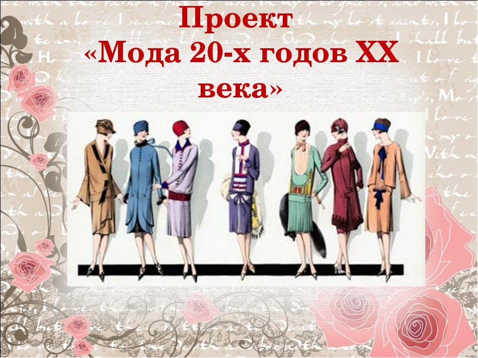 Проект «Мода 20-х годов ХХ века»