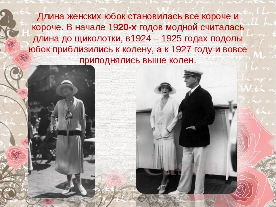 Длина женских юбок становилась все короче и короче. В начале 1920-хгодов мод...