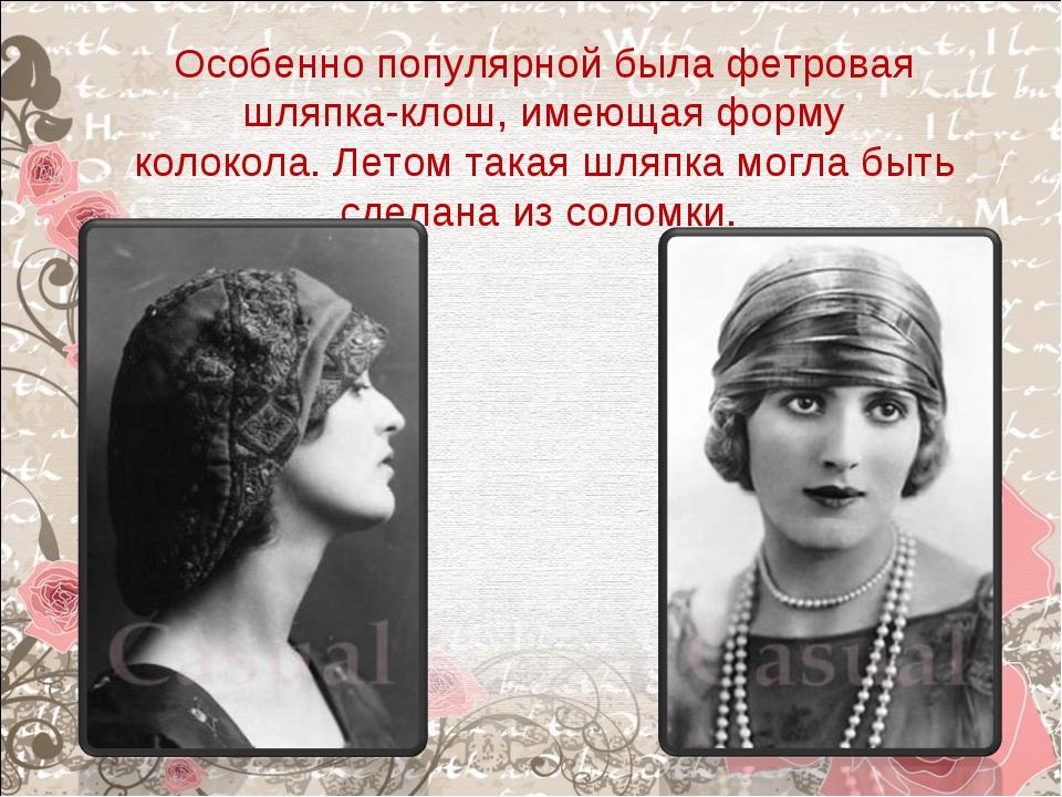 Особенно популярной была фетровая шляпка-клош, имеющая форму колокола.Летом...