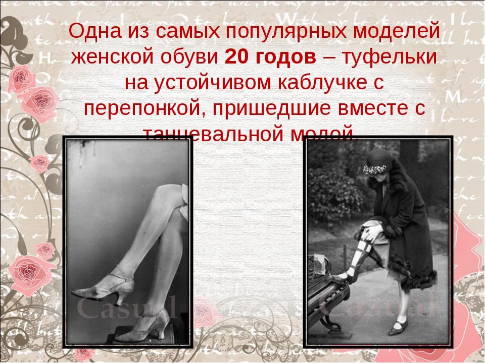 Одна из самых популярных моделей женской обуви20 годов– туфельки на устойчи...