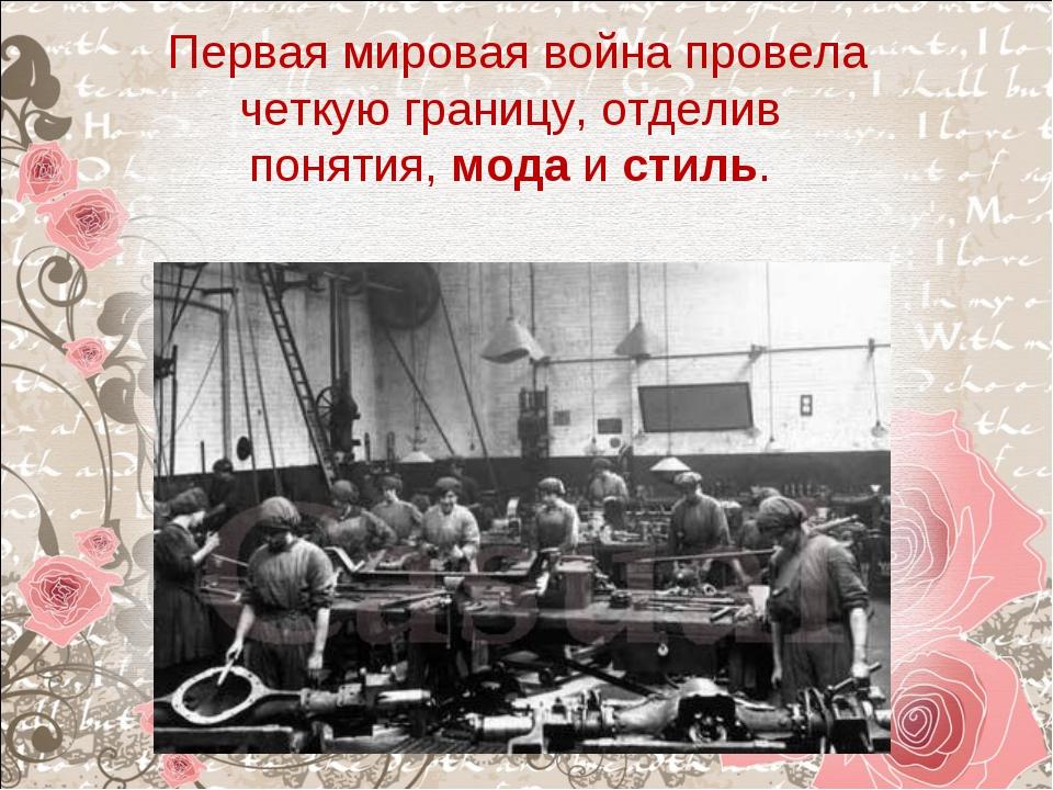 Первая мировая война провела четкую границу, отделив понятия,модаистиль.