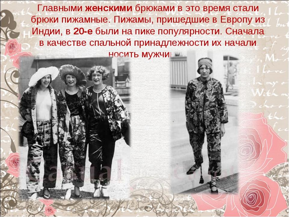 Главнымиженскимибрюками в это время стали брюки пижамные. Пижамы, пришедшие...