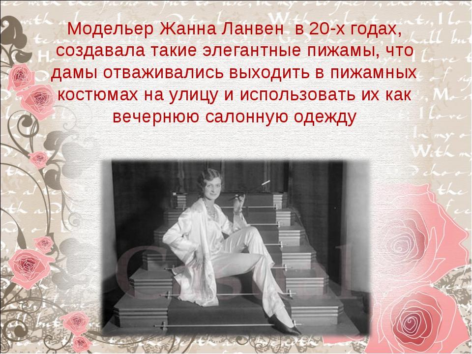 Модельер Жанна Ланвен в 20-х годах, создавала такие элегантные пижамы, что д...