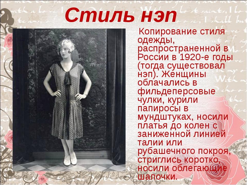 Копирование стиля одежды, распространенной в России в 1920-е годы (тогда сущ...