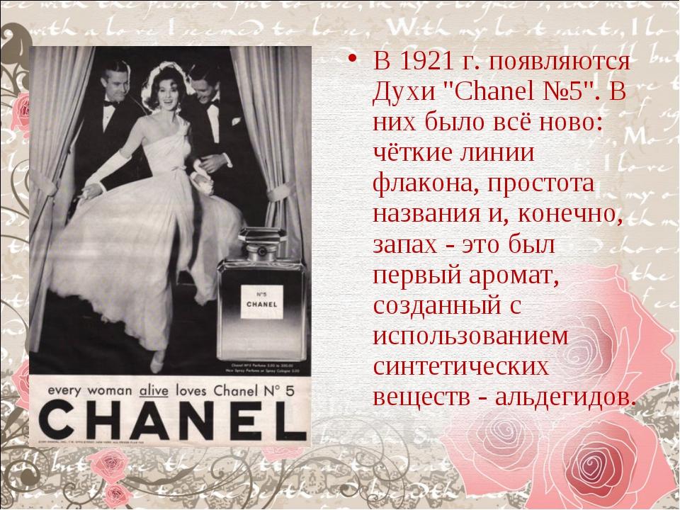 """В 1921 г. появляются Духи """"Chanel №5"""". В них было всё ново: чёткие линии флак..."""