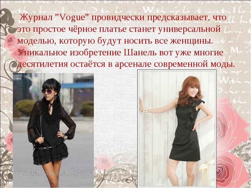 """Журнал """"Vogue"""" провидчески предсказывает, что это простое чёрное платье стан..."""