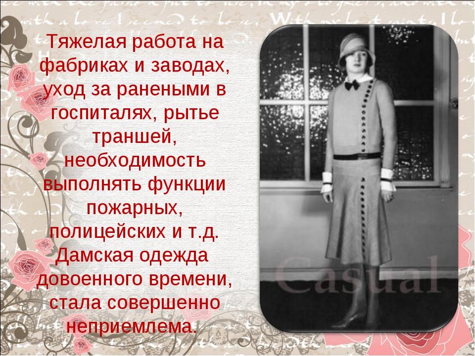 Тяжелая работа на фабриках и заводах, уход за ранеными в госпиталях, рытье тр...