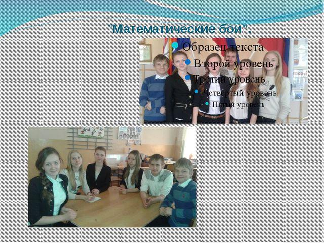 """Математические бои"". Победители, занявшие 2 место среди 23 школ!"