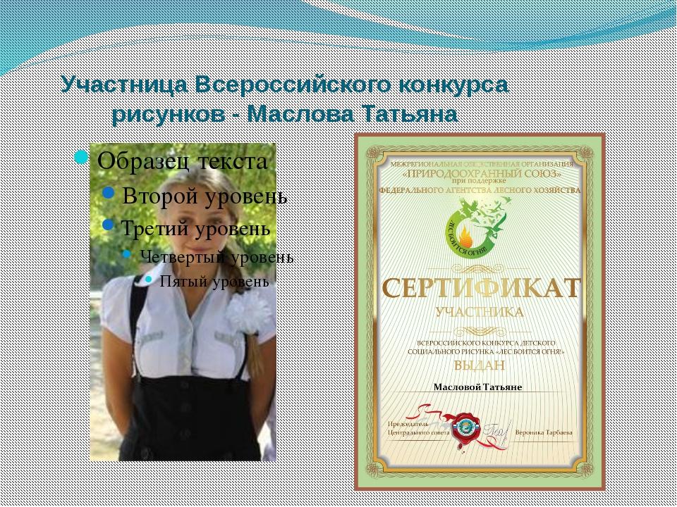 Участница Всероссийского конкурса рисунков - Маслова Татьяна