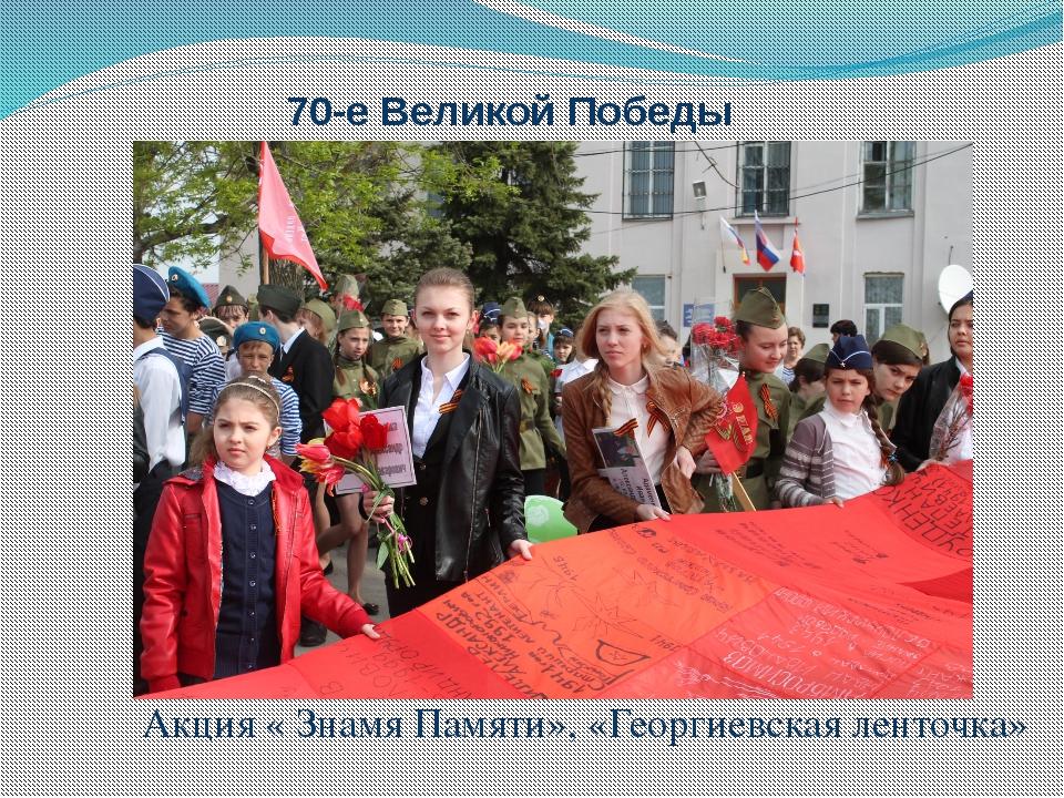 70-е Великой Победы Акция « Знамя Памяти», «Георгиевская ленточка»