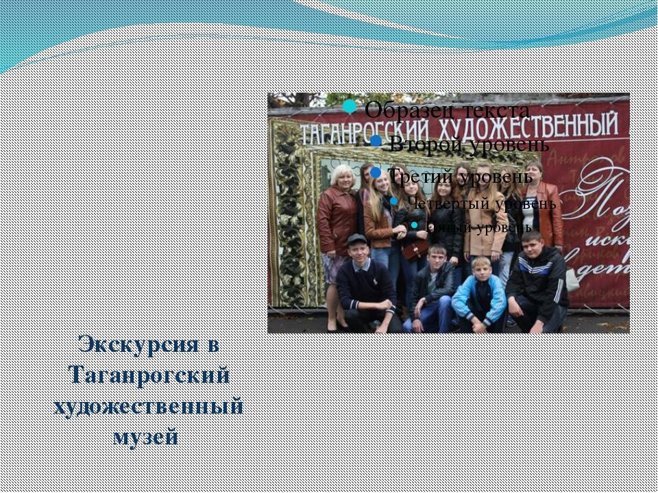 Экскурсия в Таганрогский художественный музей
