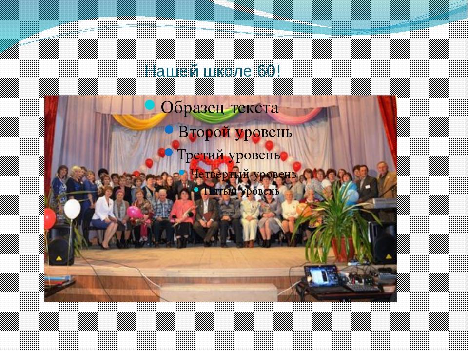 Нашей школе 60!