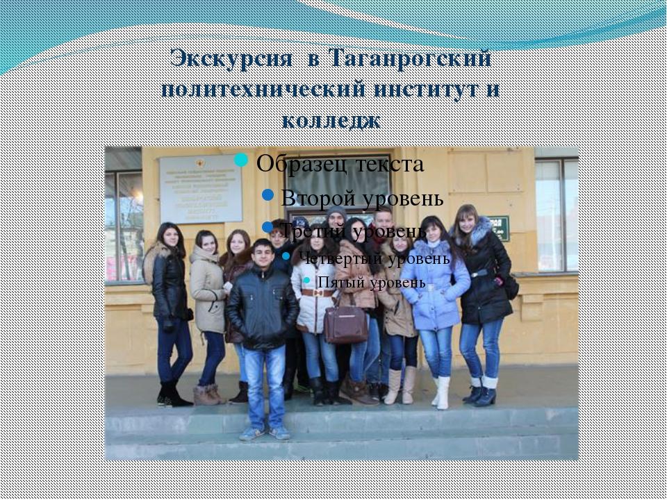 Экскурсия в Таганрогский политехнический институт и колледж