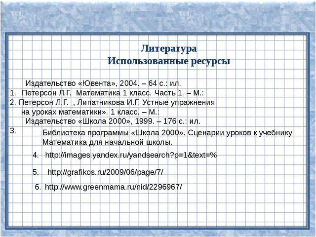 http://www.greenmama.ru/nid/2296967/ http://grafikos.ru/2009/06/page/7/ http...