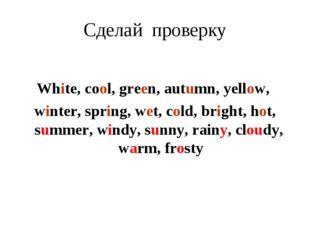 Сделай проверку White, cool, green, autumn, yellow, winter, spring, wet, cold