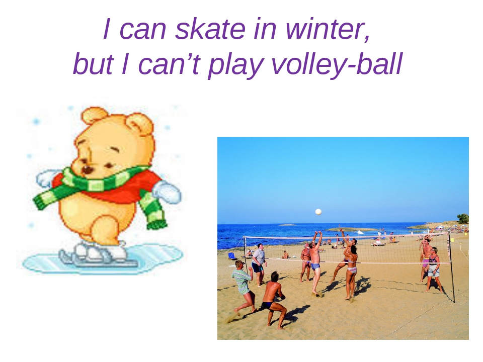 I can skate in winter, but I can't play volley-ball