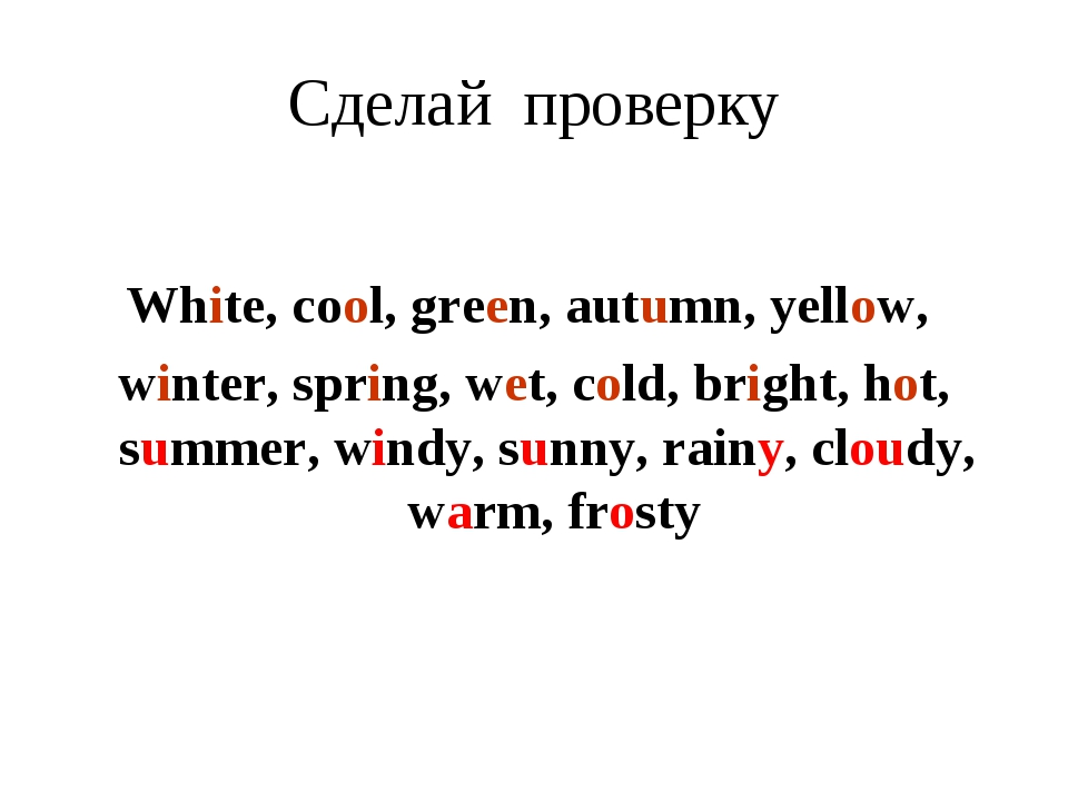 Сделай проверку White, cool, green, autumn, yellow, winter, spring, wet, cold...