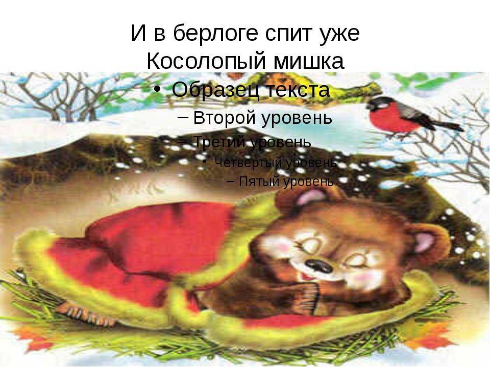 И в берлоге спит уже Косолопый мишка