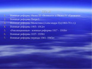 ПЛАН Военные реформы Ивана III «Великого» и Ивана IV «Грозного» Военные рефо
