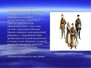 Рождение «несокрушимой и легендарной» Красной Армии на обломках имперской. Э