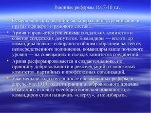 Военные реформы 1917-18 г.г.: Отмена воинских званий и знаков различия, урав