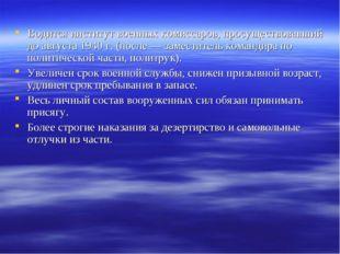 Водится институт военных комиссаров, просуществовавший до августа 1940 г. (по