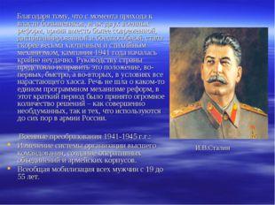Благодаря тому, что с момента прихода к власти большевиков, и аж двух военны