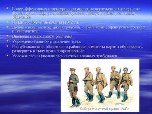 Более эффективная структурная организация вооруженных теперь это: фронт, арми
