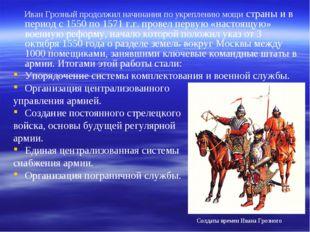 Иван Грозный продолжил начинания по укреплению мощи страны и в период с 1550