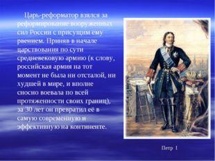 Царь-реформатор взялся за реформирование вооруженных сил России с присущим е