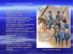 Основные результаты воинских реформ Петра I: Создание регулярной армии и флот