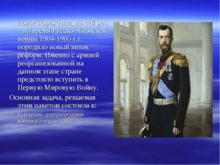 Новое поражение, на сей раз – во время Русско-Японской войны 1904-1905 г.г.