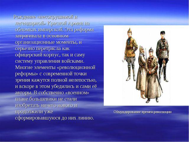 Рождение «несокрушимой и легендарной» Красной Армии на обломках имперской. Э...