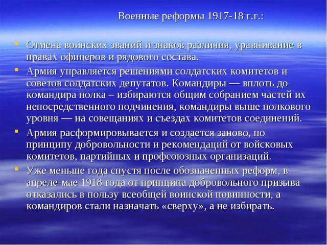 Военные реформы 1917-18 г.г.: Отмена воинских званий и знаков различия, урав...
