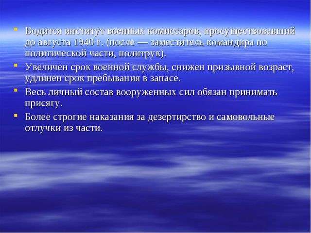Водится институт военных комиссаров, просуществовавший до августа 1940 г. (по...