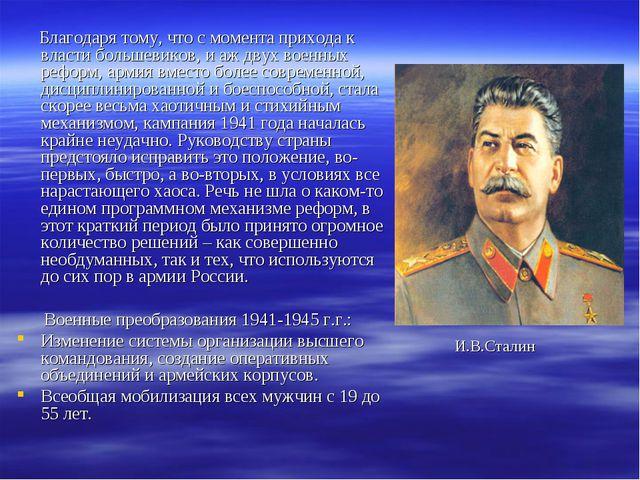 Благодаря тому, что с момента прихода к власти большевиков, и аж двух военны...