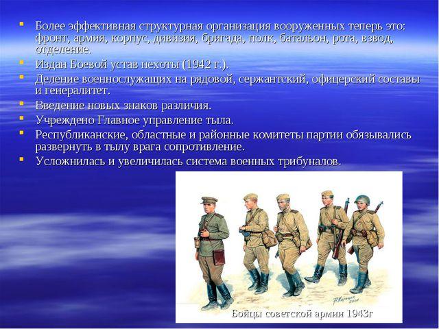 Более эффективная структурная организация вооруженных теперь это: фронт, арми...