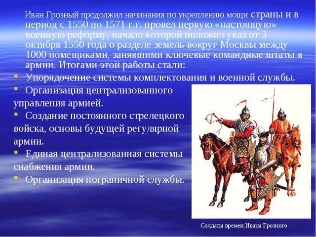 Иван Грозный продолжил начинания по укреплению мощи страны и в период с 1550...