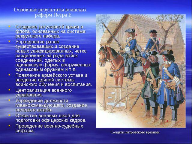 Основные результаты воинских реформ Петра I: Создание регулярной армии и флот...