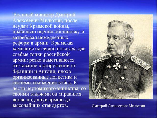 Военный министр Дмитрий Алексеевич Милютин, после неудач Крымской войны, пра...